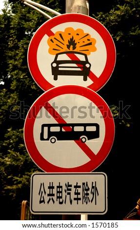 road signs, beijing, china