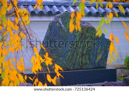 Rozanji Temple,Murasaki Shikibu's poem word in the image shows 'I met a friend after so long, who went back in a hurry before I recognized his face;like the moon goes behind a cloud at a blow'.