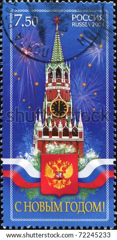 RUSSIA - CIRCA 2008: A greentin Christmas stamp printed in Russia shows Spassky Tower of Moscow Kremlin and the Russian coat of arms, circa 2008