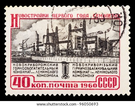 RUSSIA - CIRCA 1960: A stamp printed by Russia, shows Automatic production line and gear, circa 1960