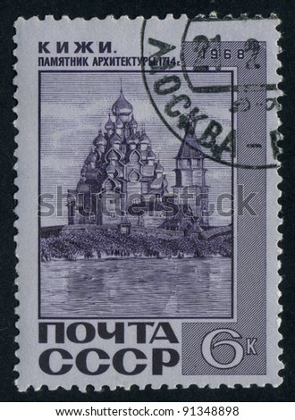 RUSSIA - CIRCA 1968: A stamp printed by Russia, shows Russian orthodoxy Church, circa 1968