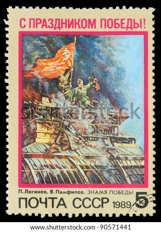 RUSSIA - CIRCA 1989: A stamp printed in Russia shows Soviet soldiers celebrating the end of World War II, circa 1989