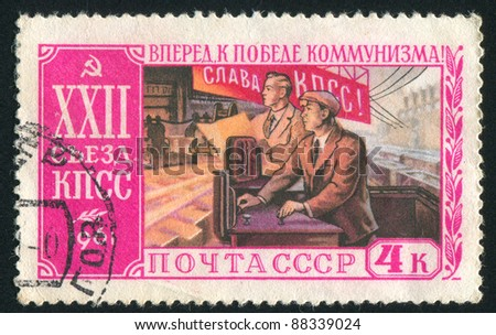 RUSSIA - CIRCA 1961: stamp printed by Russia, shows Industrial control center, circa 1961