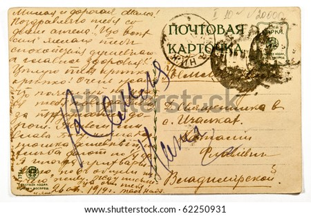 RUSSIA - CIRCA 1919: The old mailing envelope with  handwriting, circa 1919