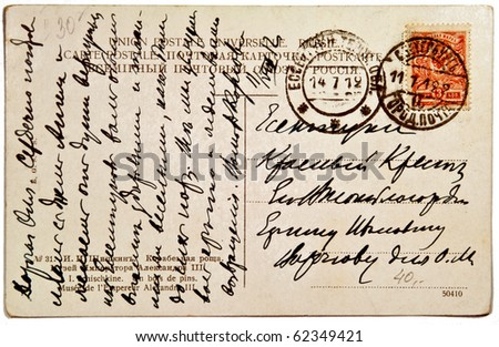 RUSSIA - CIRCA 1919: The old mailing envelope with the royal postage stamp and handwriting, circa 1919