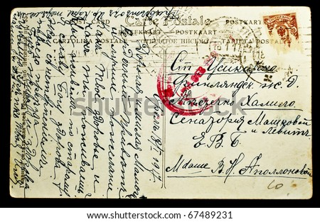 RUSSIA - CIRCA 1917: The old mailing envelope with the royal postage stamp and handwriting, circa 1917