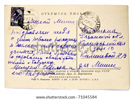 RUSSIA - CIRCA 1962: The old mailing envelope with theold postage stamp and handwriting, circa 1962