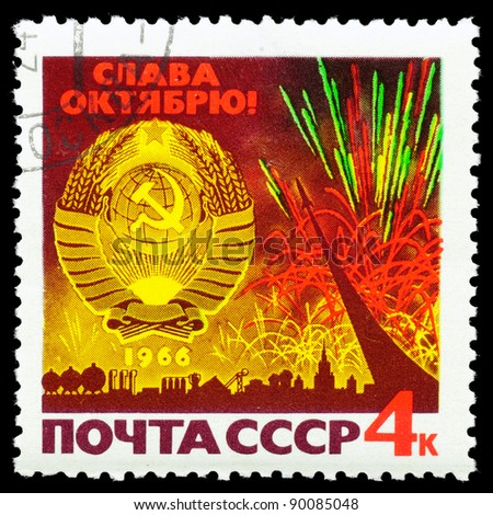 RUSSIA - CIRCA 1966: the stamp printed by Russia shows the coat of arms of USSR and salute, circa 1966