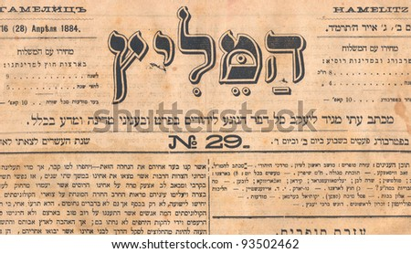 "RUSSIA - CIRCA 1884: Title of the first Hebrew newspaper in Russia ""Hamelitz"". It was founded by A. Zederbaum, in Odessa, in 1860, and was transferred to St. Petersburg in 1871; series;circa 1884"