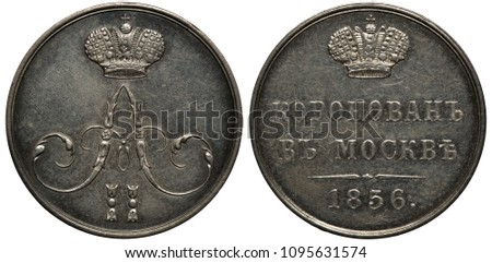 Russia Russian silver token 1856, subject coronation of Emperor Alexander II, crowned monogram, text in Russian Crowned in Moscow, date below,