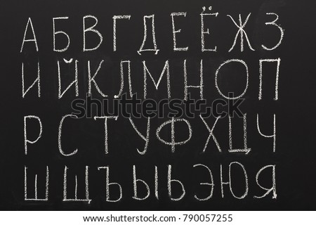 Russian alphabet written on black chalkboard. Cyrillic abc. Learning languages and education background