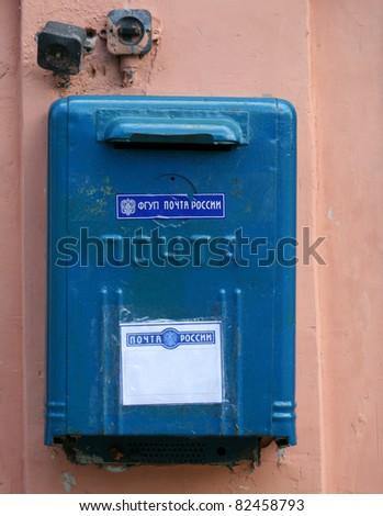 Russian blue mailbox