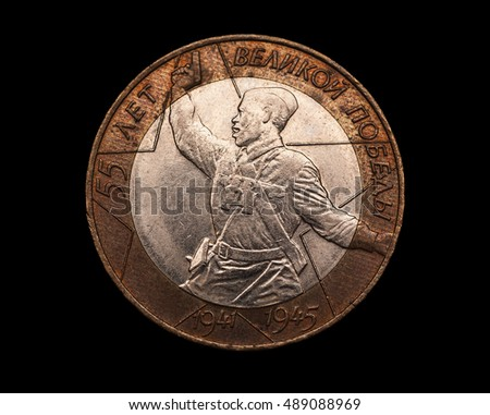 Russian commemorative bimetal coin isolated on black, 55 years of the great victory 1941-1945 #489088969