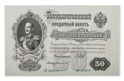 Russian empire old 1899 fifty rubles from czar Nicholas 2. Signature Shipov. Uncirculated banknote.