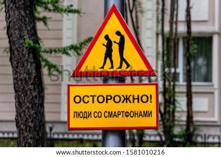 Russian traffic sign warning road users about danger: Watch out!! People with smartphones - concept generation head down digitalization information dangerous risks modern new world funny unique user #1581010216