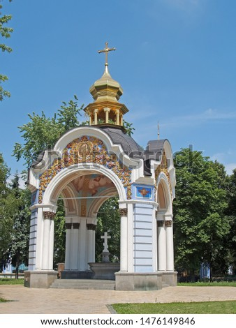 Sacred source in Sacred Mikhaylovskom the Zlatoverkhy monastery. Kiev