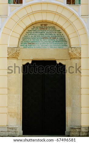 Saints Cyril and Methodius church front entrance close up. V.Preslav Bulgaria