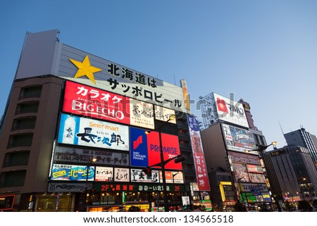 SAPPORO, JAPAN - MARCH 27 : Night scene of commercial buildings located at Susukino district on March 27, 2013 in Sapporo, Hokkaido, Japan.Susukino is one of the major red-light districts in Japan.