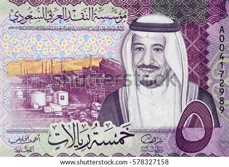 Saudi Arabia 5 riyal (2016) banknote fragment, King Salman and Shaybah Oil Field, Saudi Arabian money close up.