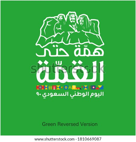 """Saudi National Day Logo, the Logo Says """" Power to the Top , The Saudi National Day 90 """" , 2020 Logo with Saudi Arabian Traditional Colors and Design, Saudi Arabia, logo's with green background,"""