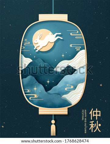 Scenery paper cut in Chinese lantern shaped hole, with hare flying above mountains inside, translation: the middle month of autumn in lunar calendar