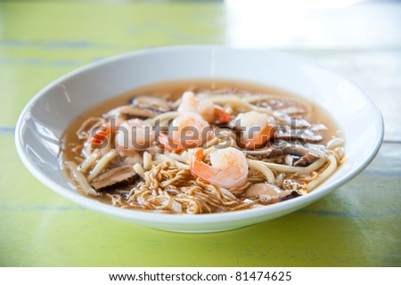 Sea shrimp with vegetables and chinese yellow noodle : delicious China food