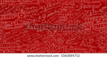 Seamless red background May 9, collage, Sketch, hand-drawing. Russian holiday horizontal wallpaper. Victory Day, remember, proud, Hooray, to Berlin,  handwritten short phrase.