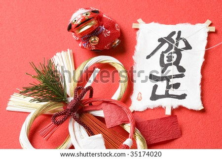 SEASONAL IMAGE-a traditional Japanese lion doll, a little kite and a straw rope for celebration of New Year's Day