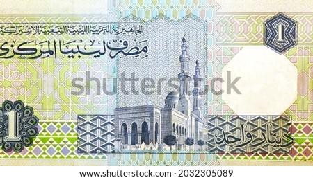 Selective focus of the reverse side of 1 one Libyan dinar banknote currency issued 1988 by the central bank of Libya with Mawlai Muhammad mosque, Tripoli, vintage retro, old Libyan money banknote. Stockfoto ©