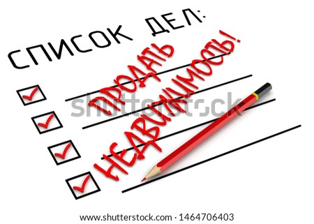 """Sell property! To do list. Translation text: """"sell property!"""". Red pencil and a large red Russian text SELL PROPERTY! in to do list. Isolated. 3D Illustration"""