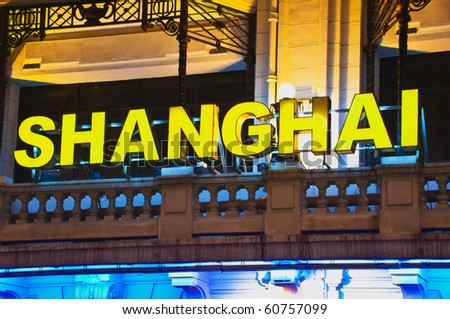SHANGHAI - AUGUST 19: Facade of a neon-lit old building on August 19, 2009.  Beautiful architectures like this had been transformed into shopping malls and hotels along Nanjing Road in Shanghai.