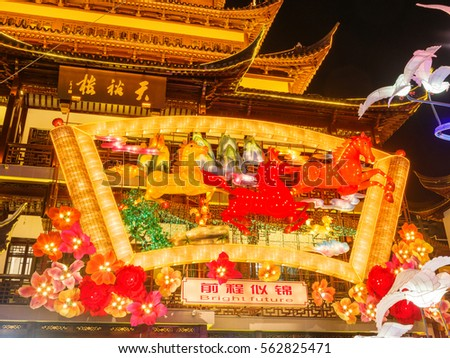 Shanghai, China - Jan. 22, 2017: Lantern Festival in the Chinese New Year( Rooster year),  beautiful Chinese traditional lanterns, night view. #562825471