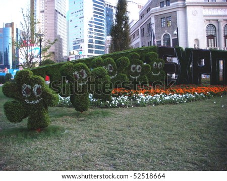 "SHANGHAI, CHINA - OCTOBER 03: Shanghai World Expo 2010, Garden with Expo mascot ""Haibao"" on October 3, 2009 in Shanghai, China"