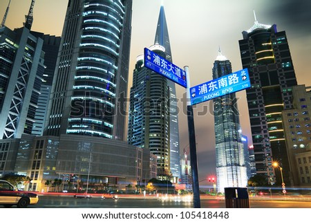 Shanghai Pudong Avenue, the city buildings background at night scenery