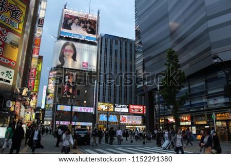 Shinjuku Street, display adverts everywhere, Tokyo/ Japan, June 15th 2018  #1152291380