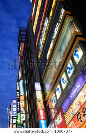 Shinjuku, Tokyo, Japan - stock photo