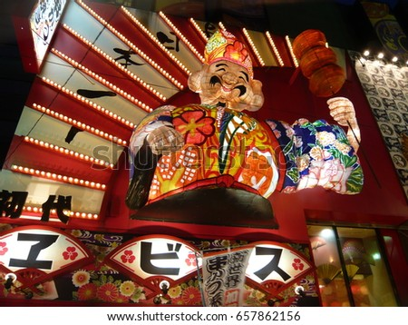 shinsekai is a downtown area of Osaka. The name of God(Yebisu) is written on the signboard. It is written that Japan is the best on the wall. The name of the dish is written on the flag. #657862156