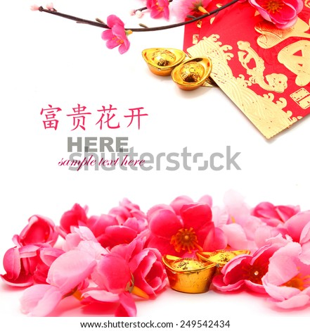 Shoe-shaped gold ingot (Yuan Bao) and Plum Flowers  isolated on white with copy space - best for Chinese New Year use #249542434