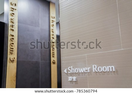 shower room letter direction and sign. #785360794