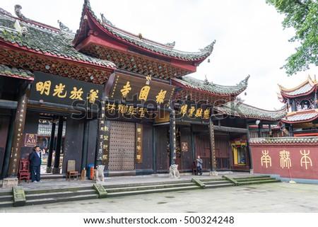 sichuan  china   mar 23 2016 ...