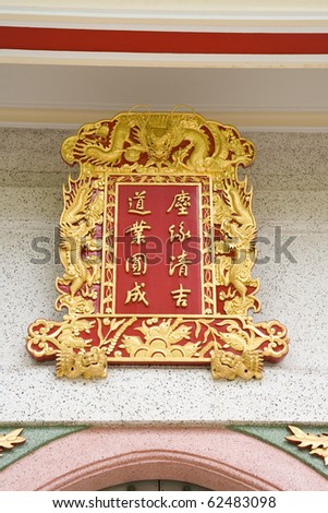 Sign board at chinese temple
