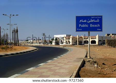 Sign of free public beach on egyptian road, Sharm al Sheikh