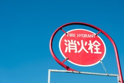 Signboard of a fire hydrant in Japan(消火栓:Fire Hydrant)