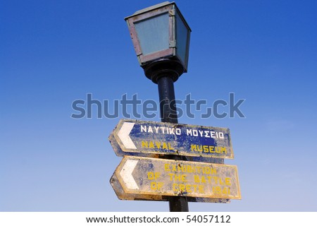 signpost in Chania harbor in Crete island