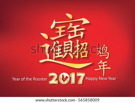 Simple printable greeting card for chinese new year of the rooster simple printable greeting card for chinese new year of the rooster chinese glyph wealth m4hsunfo