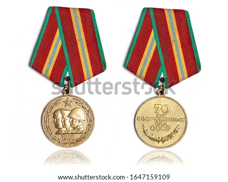 "Soviet commemorative medal ""70 years of the armed forces of the USSR"" on white background. Inscription on the medal is translated: 70 years of the armed forces of the USSR"