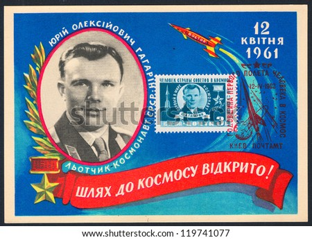 """SOVIET UNION - CIRCA 1962: An old Soviet Union postcard maximum issued in honor of the anniversary of the first space flight of cosmonaut Yuri Gagarin on the spacecraft """"Vostok 1""""; series, circa 1962"""