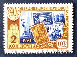 Soviet Union - circa 1961 : Cancelled postage stamp printed by Soviet Union, that shows Stamps commemorating Industry - celebrating 40 Years of Soviet Postage Stamps, circa 1961.