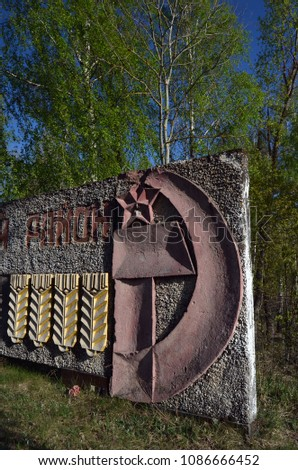 soviet vintage road decoration. ...