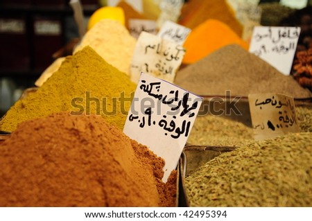 spices in a bazaar in Syria